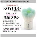 熊野筆 洗顔ブラシ フラワー W1-FAN4JW