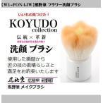 熊野筆 洗顔ブラシ フラワー W1-FON4JW