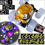 くるくる ラジコンカー 男の子 おもちゃ 玩具 ウィリー スピン 回転ドリフト リモコンカー スポーツカー プレゼント