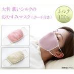 乾燥 対策 大判 潤い シルク の おやすみ マスク(ポーチ付き)メール便 ポスト投函 花粉 インフルエンザ 予防