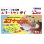 固形タイプ食器洗い洗剤 エリート洗剤 580gx 2個組