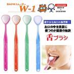 舌ブラシ W-1(ダブルワン) 舌クリーナー 口臭 舌磨き 口臭予防 口臭対策 舌苔 清潔 お口の臭い予防 メール便対応商品 日本製 送料無料