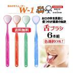 6本組 色選択可 舌ブラシ W-1(ダブルワン) 舌クリーナー 舌磨き 口臭予防 口臭対策 舌苔 清潔  臭い予防 メール便対応  日本製 送料無料 色選択OK 6本セット