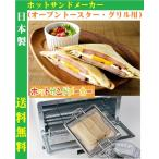 雅虎商城 - ホットサンド メーカー オーブン トースター グリル アミ焼 高木 ホット キッチン 調理器 日本製 オーブントースター・グリルで簡単ホットサンド