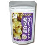 イヌリンのちから 菊芋の粒 180粒 ダイエット サポート サプリ 健康 メール便(ポスト投函) きくいも 菊芋 キクイモ 国産