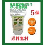 除草剤 5個組 ウィード ブライト 1kg 安心 日本製 草 枯れ お庭 お墓 駐車場 雑草 除草剤 非農耕地専用 粉末
