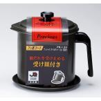 日本製 プレシャス オイル ポット 1.3L 受皿付き 油入れ 天ぷら 廃油 油 油漏れ 油ダレ オイルポット フッ素樹脂加工 油汚れ 日本製