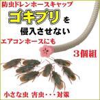 防虫 ドレンホース キャップ 3個組 エアコン 詰まり 防虫 ゴキブリ ゴミ 室外機 ホース 虫 エアコンホースキャップ ホコリ メール便(ポスト投函)配送