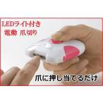 雅虎商城 - LEDライト付き 電動 爪切り つめきり 爪削り 電動 削り 介護