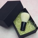 広島県 熊野 シェービング&洗顔ブラシ(大) 父の日ギフト 男性 プレゼントに最適!父の日ギフト きれい男子 プレゼント お祝い 誕生日 記念日 熊野筆 化粧筆