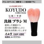 熊野筆 ハートの洗顔ブラシSサイズ W3-HN4K