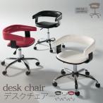 デスクチェア パソコンチェア オフィスチェア いす イス 椅子