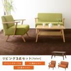 リビング家具セット リビング3点セット コーヒーテーブル 2人掛けソファ 1人掛けソファ 北欧 ミッドセンチュリー シンプル ナチュラル カフェ