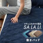 ソフト涼感敷きパッド シングルサイズ レーヨン ベットパッド ベッドパット 敷きパット 敷パッド タオル地 冷感 涼感 吸水 速乾 丸洗いOK
