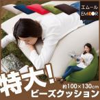ショッピングビーズクッション ビーズクッション マイクロビーズクッション DOZE 特大サイズ  日本製 ビーズソファ ソファー ギフト 新生活 必要なもの 国産 洗える エムールベビー