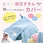 防災頭巾カバー 防災ずきんケース 30×45cm Mサイズ(子供・女性向け) エムールベビー