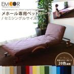 折りたたみベッド専用 ベッドシーツ/セミシングル ベッドカバー