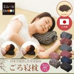 高さが調整できる ごろ寝枕 まくら 枕 日本製 国産 そばがら そば殻 蕎麦殻 高