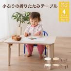 キッズテーブル 折りたたみテーブル 子供 テーブル ミニテーブル ローテーブル センターテーブル キッズデスク 長方形 木製 北欧 エムールベビー