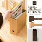 ファイルボックス ボックス 木製 デスク 家具 木製家具 小物収納 小物入れ 整理整頓 新生活 一人暮らし プレゼント エムールベビー