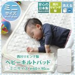 キルトパッド 敷きパッド 日本製 西川 ベビーミニサイズ 布団用 60×90cm 敷き布団を汚れから守る! 赤ちゃん ベビーふとん ベビーミニサイズ 敷きパッド