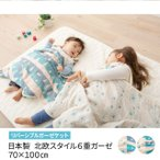 ガーゼケット ベビー 赤ちゃん 日本製 夏 ハーフ 綿100% 6重ガーゼ お昼寝 保育園 北欧 ベビーケット ガーゼ 冷感 涼感 プレゼント エムールベビー