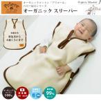 スリーパー あったか オーガニックコットン 綿毛布 プリエール ベビースリーパー 新生児から4歳くらいまで 日本製 赤ちゃん 寝間着 寝巻 天然 無添加 洗える
