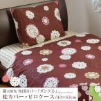 枕カバー 43×63cm 綿100% ピロケース