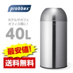 Yahoo!Empanada【新商品】probbax ドームビン ダストボックス 40L マットステンレス業務用 ゴミ箱 [OD-6140] スタバ・タリーズ・ゴディバ・ ホテル・レストラン・空港・カフェ