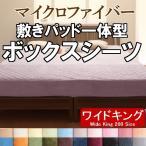 敷きパッド 一体型 ボックスシーツ ワイドキング200 マイクロファイバー ファミリーサイズ