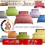 布団カバーセット ダブル ベッド用 4点セット 20色 北欧 おしゃれ