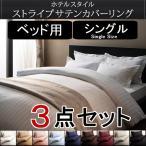 ショッピングサテン サテン 布団カバーセット シングル ベッド用 3点セット おしゃれ 高級