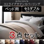 ショッピング サテン 布団カバーセット セミダブル ベッド用 3点セット おしゃれ 高級