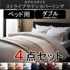 ショッピング サテン 布団カバーセット ダブル ベッド用 4点セット おしゃれ 高級