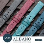 腕時計 ベルト イタリアンレザー 時計 バンド ALBANO アルバーノ 18mm 20mm