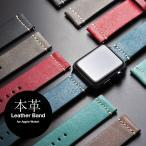 アップルウォッチ バンド for Apple watch 本革 レザー 38mm 40mm 42mm 44mm ブランド おしゃれ