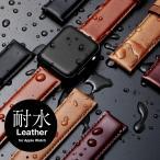 アップルウォッチ バンド for Apple watch 耐水 本革 レザー 38mm 40mm 42mm 44mm ブランド おしゃれ