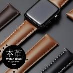 アップルウォッチ Apple watch バンド ベルト 42mm 44mm 革 本革 レザー 男性 女性 ブランド おしゃれ