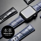 アップルウォッチ バンド for Apple watch 本革 レザー 42mm 44mm ブランド おしゃれ