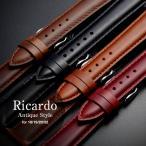 ショッピング腕時計 時計 腕時計 ベルト バンド  EMPIRE  Ricardo リカルド 革 レザー 18/19/20/22mm