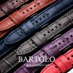 Belt Watch Band - 時計 腕時計 ベルト バンド  EMPIRE  BARTOLO バルトロ 時計 腕時計 ベルト バンド  クロコ型押し 本革  革  18mm 20mm イージークリック