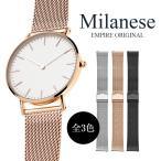 EMPIRE Milanese(ミラネーゼ) 腕時計 ベルト 時計ベルト バンド 交換 ダニエルウェリントンにも ワンタッチ簡単装着 イージークリック メッシュ 18mm 20mm