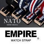 EMPIRE 腕時計 ベルト 時計ベルト NATO ダニエルウェリントンにも使える ローズゴールド 尾錠 着け心地の良い しなやか 肌触りのよい高密度ナイロン 18mm 20mm