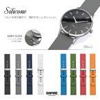 時計 腕時計 ベルト バンド  EMPIRE  シリコン イージークリック 18mm 20mm 22mm