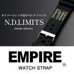 時計 腕時計 ベルト バンド  EMPIRE  N.D.LIMITS 無減圧限界値 ダイバー ウレタン 20mm 22mm