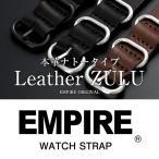 ショッピング腕時計 時計 腕時計 ベルト バンド  EMPIRE  革 ZULU ズールー 本革 時計 交換 ストラップ 18mm 20mm 22mm