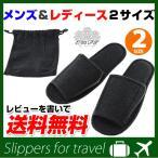 携帯用スリッパ無地グレイ 旅行グッズ 携帯用スリッパ
