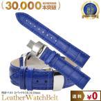 腕時計替えバンドCOLORS Dバックルタイプ ブルー 20mm 腕時計 青