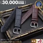 腕時計替えベルトクロコ型押ステッチなし 腕時計ベルト ブラック 黒 ブラウン 茶 バネ棒外し バネ棒 セット 革ベルト ベルト交換 バンド交換  ベルト バンド