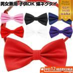 蝶ネクタイ 子供 メンズ レディース ファッション小物